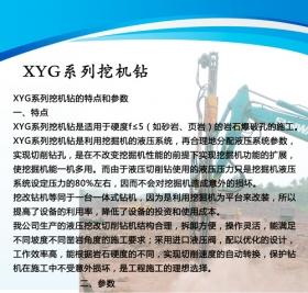 XYG系列挖机钻